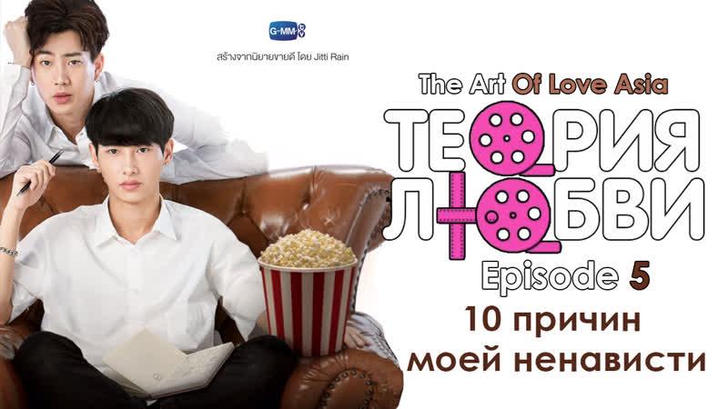 Теория любви Theory of love 5 Эпизод 10 причин моей ненависти русские субтитры