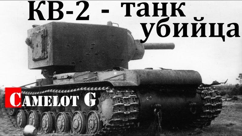 КВ 2 ТАНК УБИЙЦА РУССКИЙ СТАЛЬНОЙ МОНСТР Camelot G документальный фильм