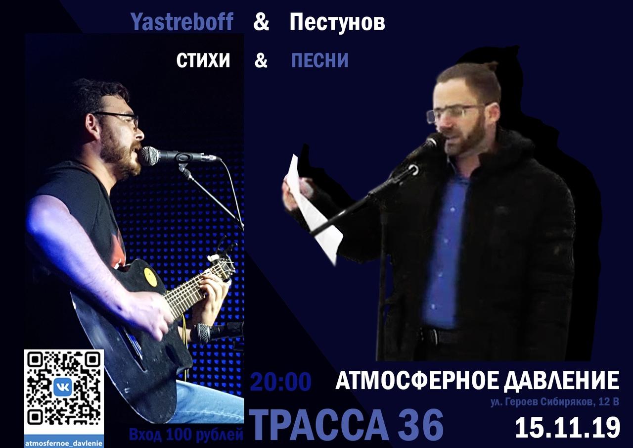 Афиша Воронеж Атмосферное давление