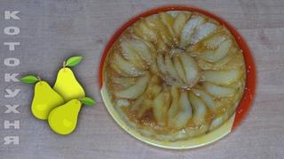 Тарт Грушевый с карамелью. Как приготовить Французский открытый Грушевый пирог перевёртыш. Рецепт