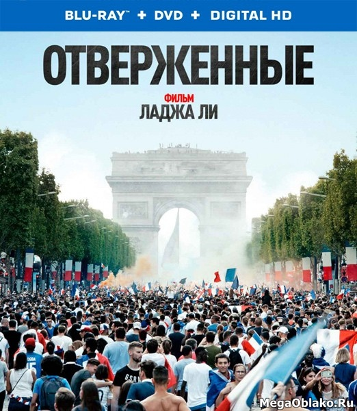 Отверженные / Les misérables (2019/BDRip/HDRip)