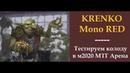 Krenko Big Boss Deck: тестируем моно ред колоду на Кренко