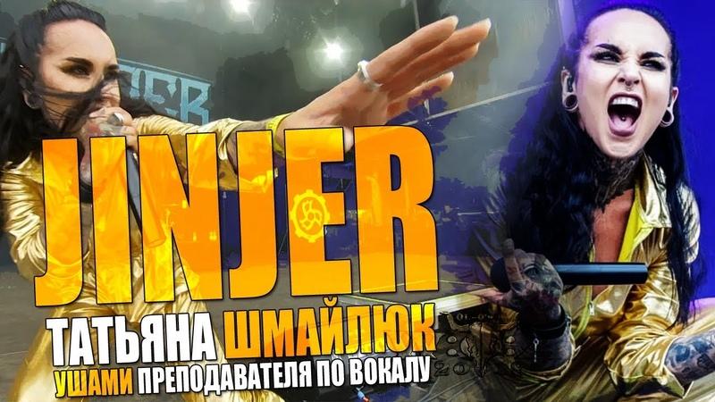 JINJER - Perennial | Татьяна Шмайлюк ушами преподавателя по вокалу