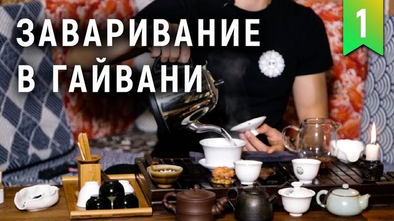 Как заваривать китайский чай в гайвани