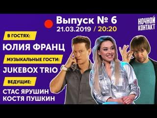 В гостях юлия франц, jukebox trio. «ночной контакт» 6 выпуск. 3 сезон.