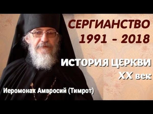 РПЦЗ История Церкви 20 век Сергианство 1991 2018 иеромонах Амвросий Тимрот