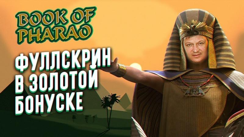 Кучу полян в Book of Pharao slot Amatic от Дядя Женя TV