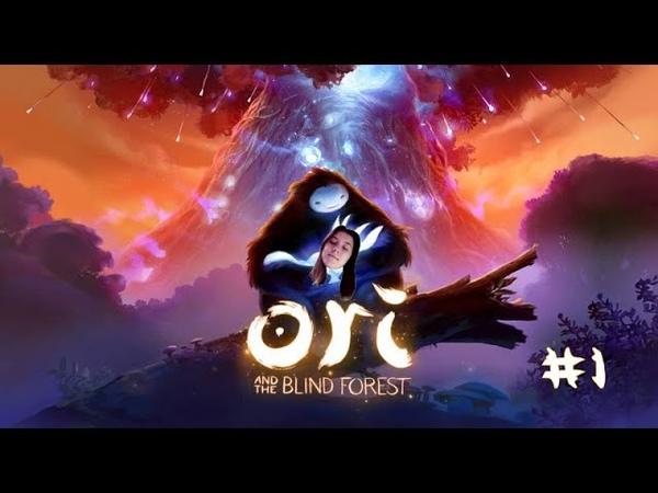 ПОХЛЕЩЕ ЧЕМ ВАШ ДАРК СОУС | Ori and the Blind Forest 1