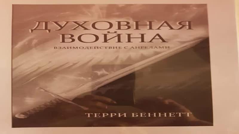 8 Духовная война _ Взаимодействие с ангелами _ Терри Беннетт ( 360 X 360 ).mp4