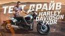 ХАРЛЕЙ, КОТОРЫЙ Я ХОЧУ Обзор и Тест-драйв HARLEY DAVIDSON FXDR 114