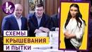 ОПГ Луценко Матиоса за что они должны сидеть 89 Влог Армины