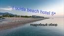 Подробный обзор отеля Lucida beach hotel 5*. Турция, Кемер, Чамьюва апрель 2019.