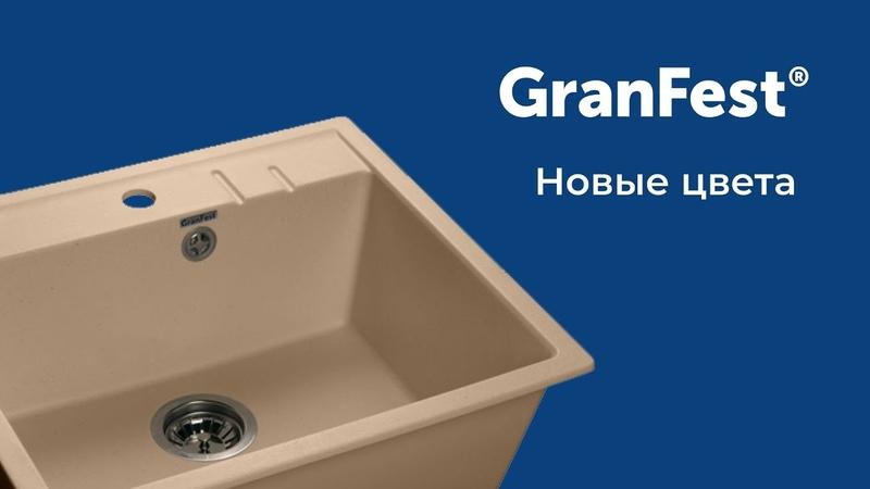 Новые цвета GranFest