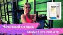 Изолят Maxler 100% ISOLATE источник белка - честный отзыв!