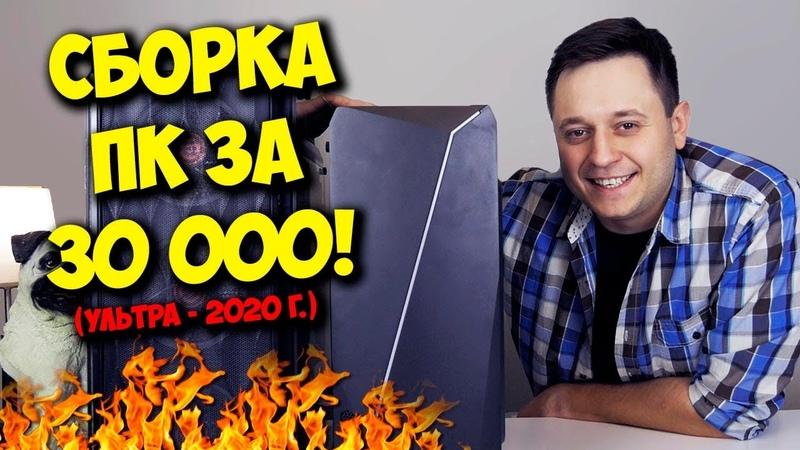 СБОРКА ПК ЗА 30000 РУБЛЕЙ! / INTEL NVIDIA VS AMD!