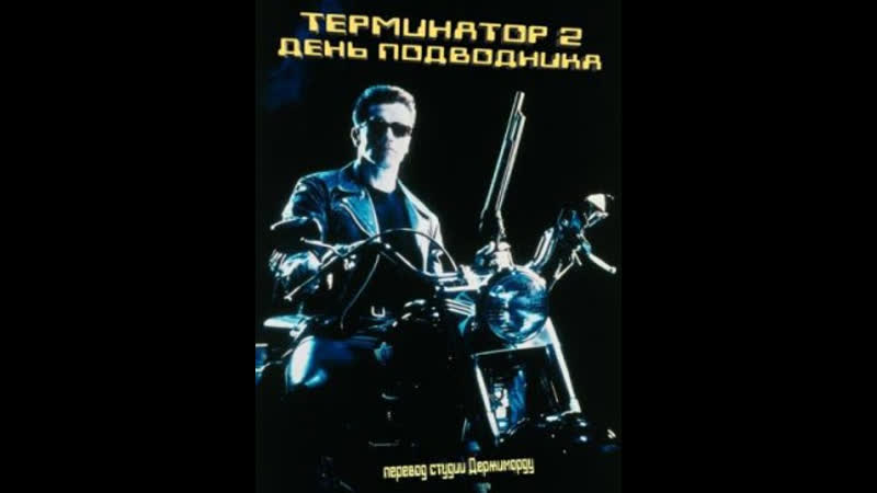 Терминатор 2. День подводника.смешной перевод студии Держиморда