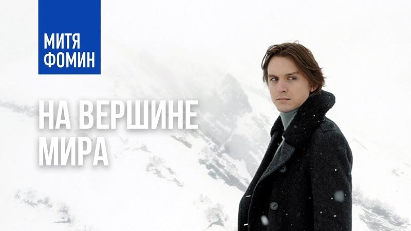 Митя Фомин, Денис Родькин, Элеонора Севенард — На вершине мира   Снято в Арктике