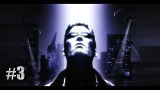 Deus Ex #3 - [Прогуливаясь по Адской Кухне]