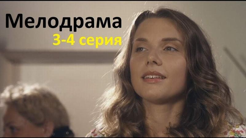 Мелодрама =Братские узы= любовь или призвание русские фильмы новинки 3 4 серия