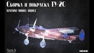 Постройка Ту-2/ Full Build Tu-2. Часть 9 /Part 9