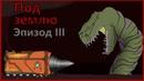 Мультик ПОД ЗЕМЛЮ - Эпизод III Подземный гигант . Анимация, мультфильм, мультсериал.