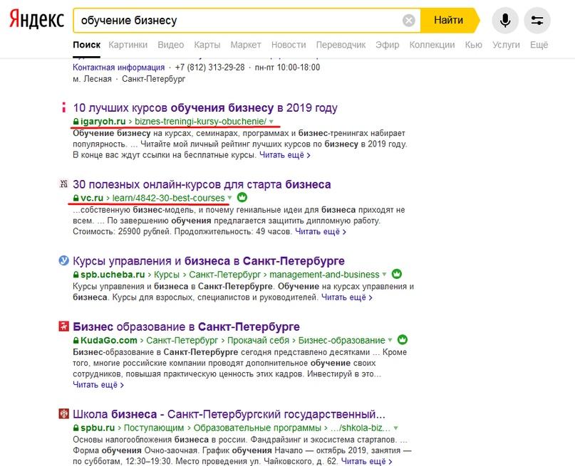 🔥 Нестандартный способ продвижения сайта услуг и информационных проектов, изображение №1