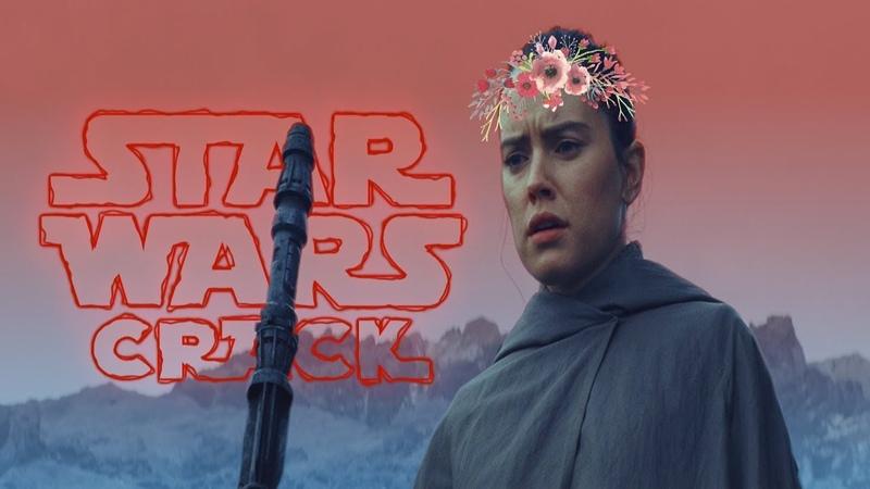 .☆. STAR WARS TFA TLJ || CRACK