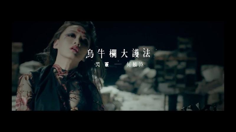 閃靈CHTHONIC 烏牛欄大護法 Millennia's Faith Undone Official MV| 官方MV ft 何韻詩 HOCC