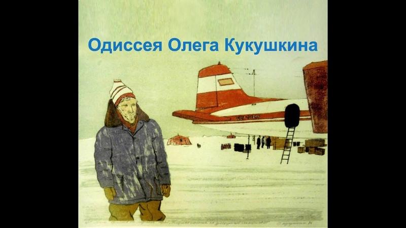 Пингвины Одиссея Олега Кукушкина