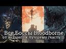Все Боссы Bloodborne от худшего к лучшему часть 1