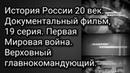 История России 20 век Док фильм 19 серия Первая Мировая война Верховный главнокомандующий