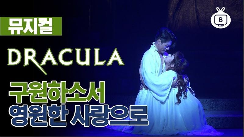 [1열중앙석] 뮤지컬 '드라큘라' 구원하소서, 영원한 사랑으로 - 임태경, 권민제