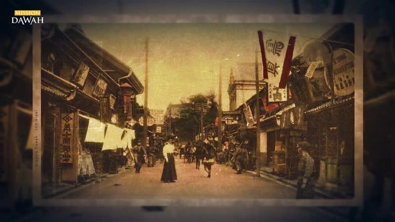 100 Великих Людей Исламской Уммы 22- Шейх, призвавший императора Японии к Исламу