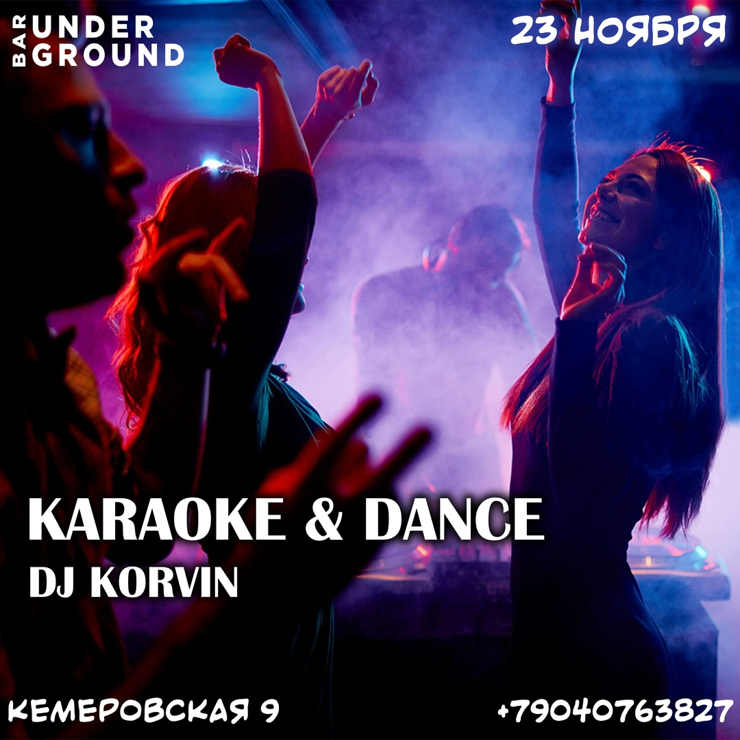 Афиша Омск 23 НОЯБРЯ / KARAOKE & DANCE