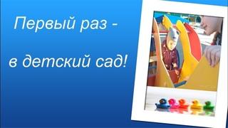 Первый раз в детский сад | Развивающие уроки для маленьких