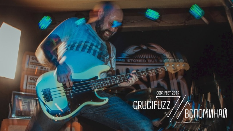 Crucifuzz Вспоминай live at CSBR Fest 2019