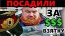 ПОСАДИЛИ за ВЗЯТКУ ОТ ДАЦИКА! Последние актуальные новости России 2019