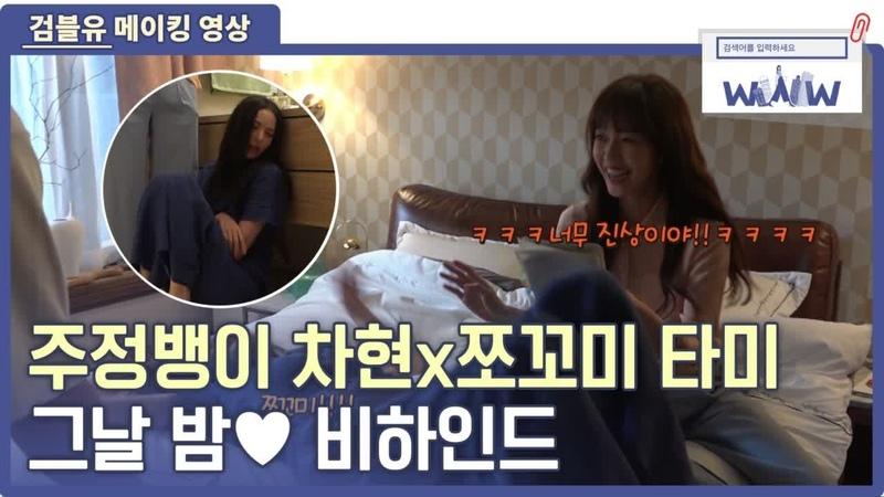 [메이킹] 주정뱅이 이다희X쪼꼬미 임수정의 그날 밤♥ 비하인드! 검색어를 입