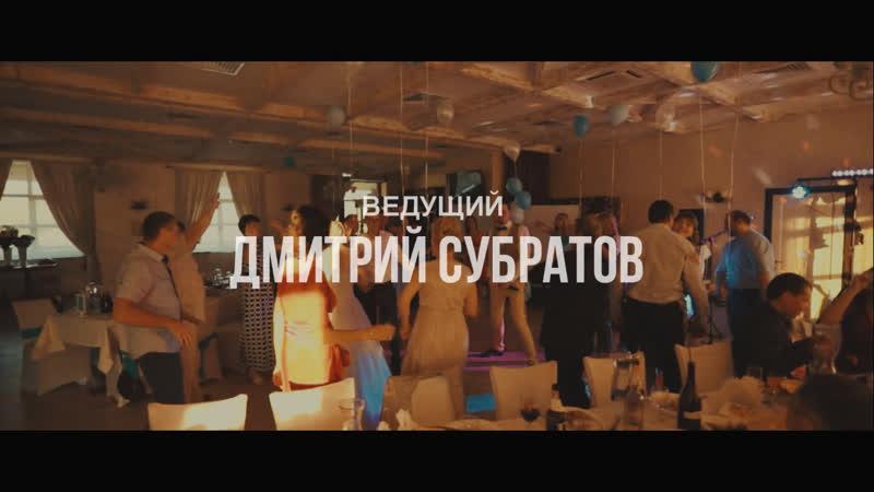 Ведущий Дмитрий Субратов 2019