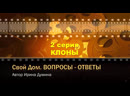 RiverCoins. СВОЙ ДОМ. ВОПРОСЫ-ОТВЕТЫ. 2 серия КЛОНЫ