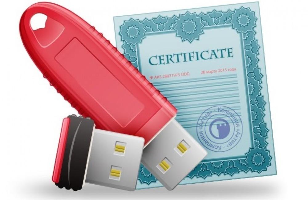сертификат эцп картинка таких прекрасных