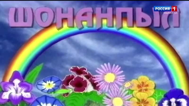 Детская передача «Шонанпыл» 29.06.2020