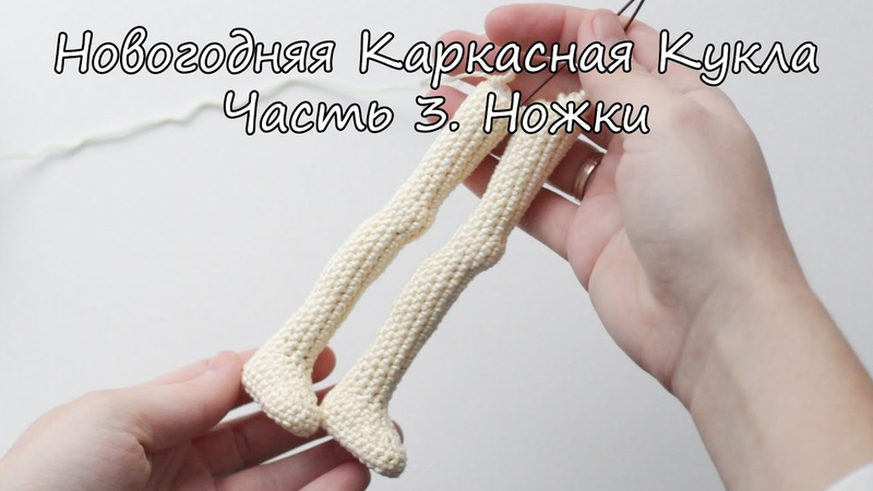 Вяжем кукол крючком Каркасные куклы Ореховый Мишка Новогодняя Девочка Часть 3 Ножки