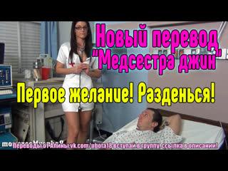 India Summer Порно медсестра секс анал лесби русское порно, секс, инцест, мамки выебал дочку и  секс, sex, порно, porno, мамка