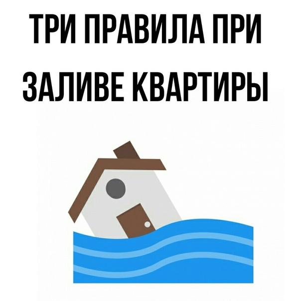 консультация юриста по затоплению квартиры