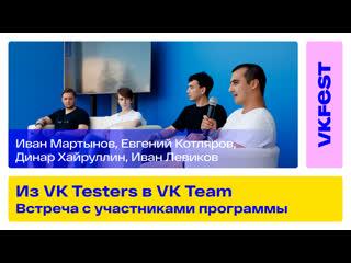 Из testers в team. встреча с участниками программы