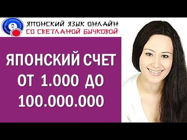 Японские числа. Японский счет. Как считать на японском от 1000 до 100000000