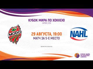 . sirius ice hockey world cup 2019. 5th place match. modo u20-nahl (1900)