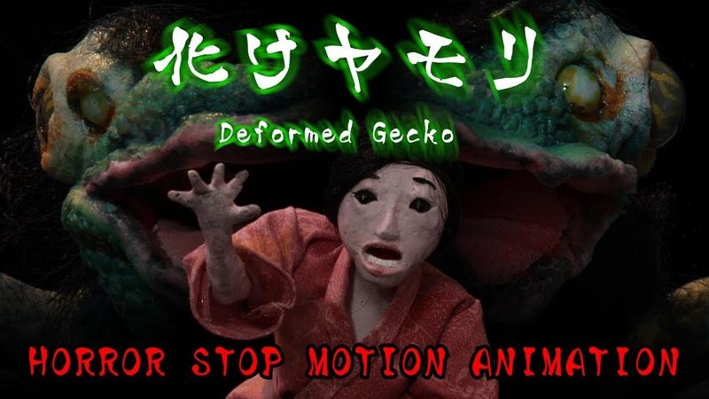 【自主制作アニメ】コマ撮りホラー 化けヤモリ(5/5) / Horror Stop Motion Animation