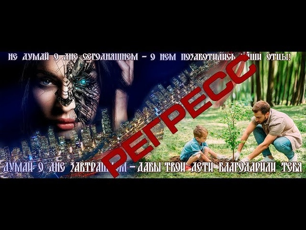 РЕГРЕСС новый фильм 2020 ложь политиков ученых и новое русское мироустройство Мегре Задорнов